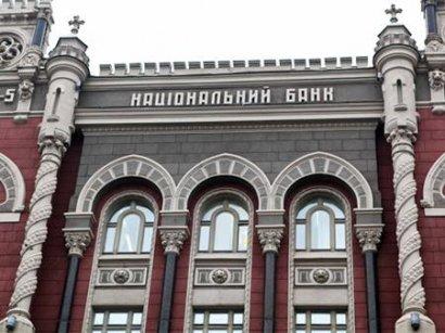 НБУ отменяет несколько нормативов платежеспособности банков