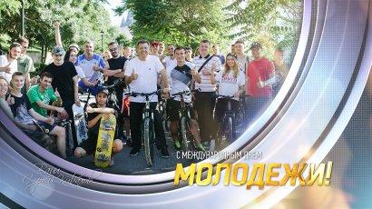 Сергей Кивалов поздравил одесситов с Международным днем молодежи