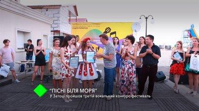 «Песни у моря»: в Затоке прошел третий вокальный конкурс-фестиваль