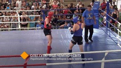 Олег Гута — вице-чемпион мира: украинский тайбоксер завоевал «серебро»