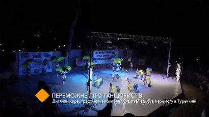 Детский хореографический ансамбль «Счастье» одержал победу в Турции