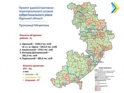 Новая карта Одесского региона: из 26 районов останется только 4