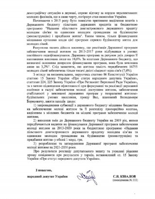 Льготное кредитование молодежного жилищного строительства, – Сергей Кивалов требует незамедлительного решения вопроса