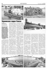 """Газета """"СЛОВО"""". №32"""