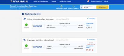 Ryanair запускает новый рейс Одесса-Будапешт от 9 евро