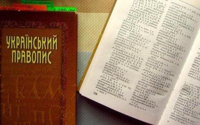 Новое украинское правописание не будут проверять на ВНО в ближайшие пять лет
