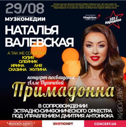 29 августа в Одессе пройдёт концерт, посвящённый Алле Пугачёвой