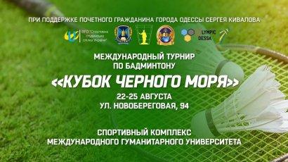 В Одессе стартовал Международный турнир по бадминтону «Кубок Черного моря»