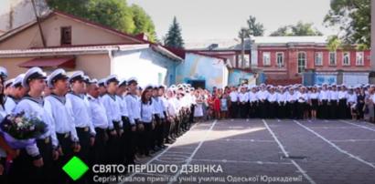 Праздник первого звонка: Сергей Кивалов поздравил учеников училищ Одесской Юракадемии