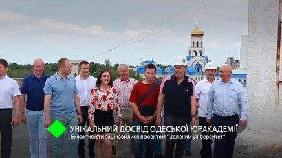 Уникальный опыт Одесской Юракадемии: эко-активисты заинтересовались проектом «Зеленый университет»
