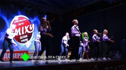 Школьная лига смеха: в Летнем театре Горсада состоялся решающий гала-концерт