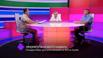 Приоритеты нового Кабмина. В студии — Сергей Якубовский и Владимир Максимович