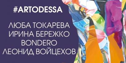 Абстрактный сюрреализм в галерее «ArtOdessa»