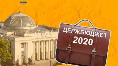 В Кабмине назвали дату презентации проекта госбюджета-2020