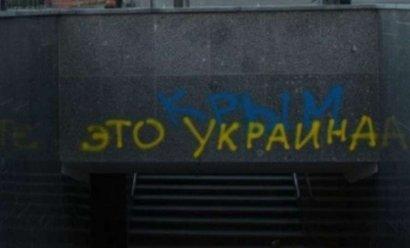 В школах Севастополя начали преподавать украинский язык