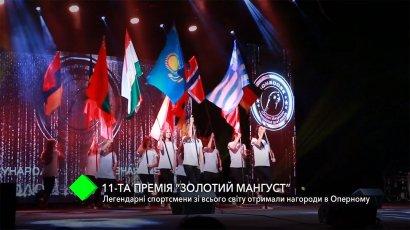 11-я премия «Золотой Мангуст»: легендарные спортсмены со всего мира получили награды в Оперном