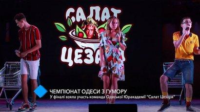 Чемпионат Одессы по юмору: в финале конкурса приняла участие команда Одесской Юракадемии «Салат Цезаря»