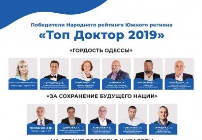 «Топ-доктор – 2019»: медиа-холдинг «Козырь Диджитал» торжественно наградил лучших врачей юга Украины