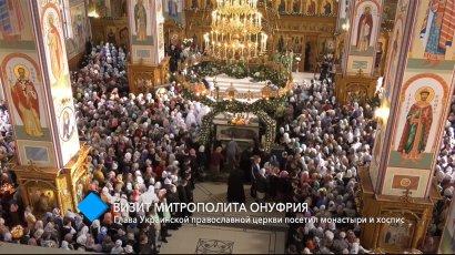 Визит Митрополита Онуфрия: глава Украинской православной церкви посетил монастыри и хоспис