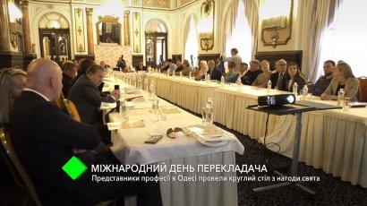 Международный день переводчика: представители профессии провели в Одессе круглый стол