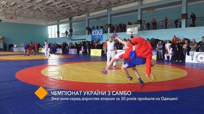 Чемпионат Украины по самбо: соревнования среди взрослых впервые за 30 лет прошли в Одесской области