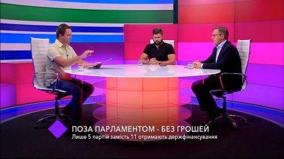 Рада лишила госфинансирования «непарламентские» партии. В студии — Василий Бугайчук и Роман Сеник