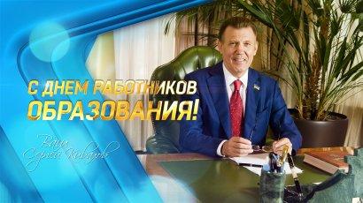 Сергей Кивалов поздравил работников образования с профессиональным праздником