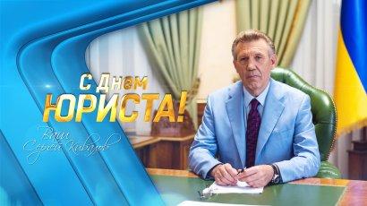 Сергей Кивалов поздравил юристов с профессиональным праздником