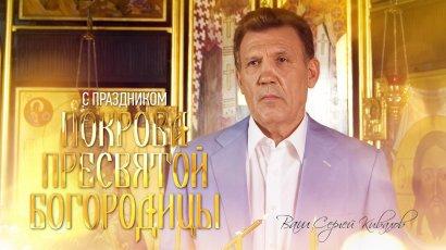 Сергей Кивалов поздравил православных верующих с Покровом Пресвятой Богородицы