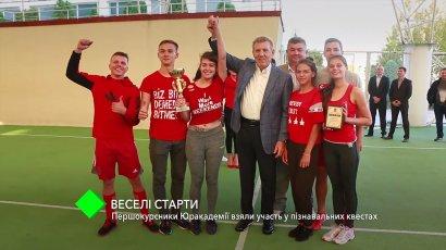 Веселые старты: первокурсники Одесской Юракадемии приняли участие в познавательных квестах