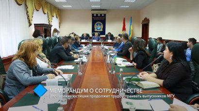 Меморандум о сотрудничестве: Управление юстиции продолжит трудоустраивать выпускников МГУ