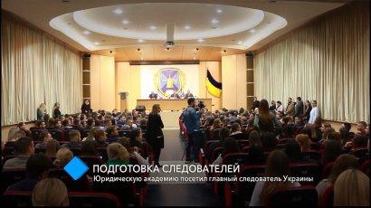 Подготовка следователей: Одесскую Юридическую Академию посетил главный следователь Украины