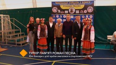 Турнир памяти Романа Песина: юные боксеры соревновались в спорткомплексе «Университет»