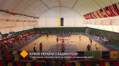 Кубок Украины по бадминтону: спортсмены с нарушениями слуха встретились на одесском корте