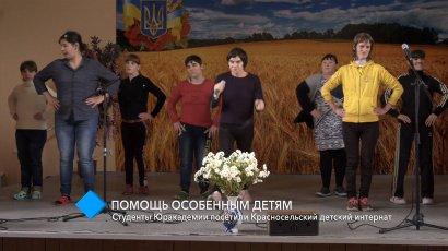 Помощь особенным детям: cтуденты Одесской Юракадемии посетили Красносельский детский дом-интернат