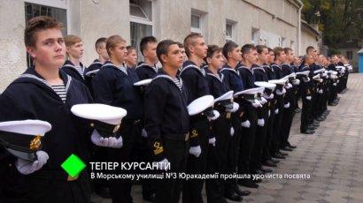 Торжественное посвящение: более 150 первокурсников Морского училища №3 Одесской Юракадемии стали курсантами