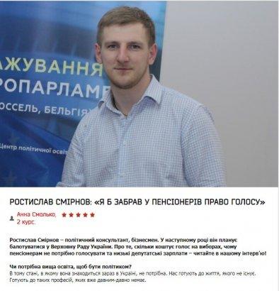 Школа кадрового резерва «майданов»