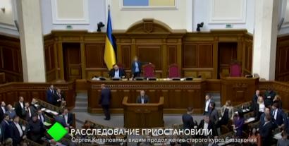 ВР не создала ВСК по трагедии 2 мая. Сергей Кивалов: мы видим продолжение старого курса беззакония