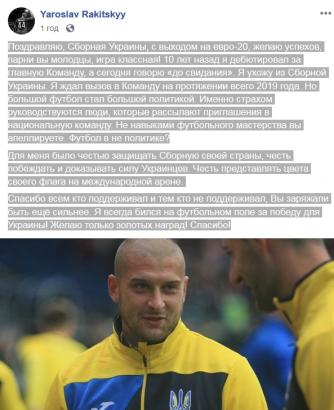Ракицкий заявил, что устал ждать вызов в команду и отказался играть за сборную Украины
