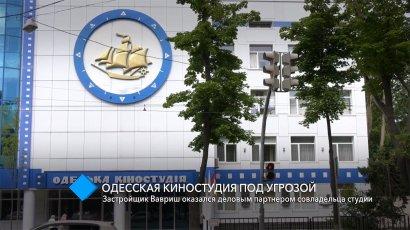 Одесская киностудия под угрозой: застройщик Вавриш оказался деловым партнером совладельца студии