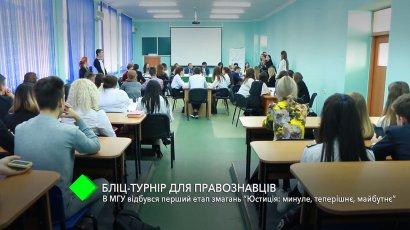 Блиц-турнир для правоведов: в МГУ прошел первый этап соревнований «Юстиция: прошлое, настоящее, будущее»