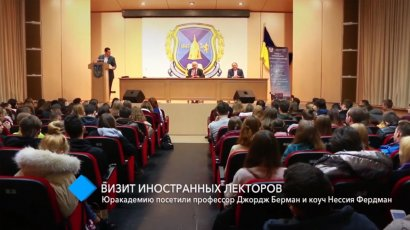 Визит иностранных лекторов: Одесскую Юракадемию посетили профессор Джордж Берман и коуч Нессия Фердман