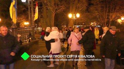 Социальный проект Сергея Кивалова: концерт в Городском саду собрал сотни одесситов и гостей города