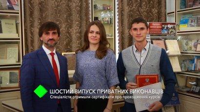 Шестой выпуск частных исполнителей: будущие специалисты получили сертификаты