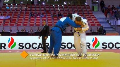 "Успехи центра ""Олимпийская надежда"": Гордиенко попал в ТОП-5 в Абу-Даби, Жукова выиграла Евро"