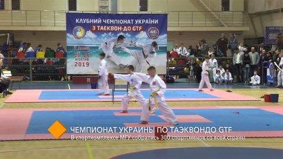 Чемпионат Украины по таэквондо GTF: в спорткомплексе МГУ собрались 300 спортсменов со всей страны