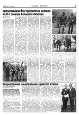 """Газета """"СЛОВО"""". №44"""