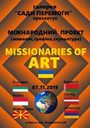 Миссия: искусство