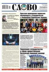 """Газета """"СЛОВО"""". №45"""