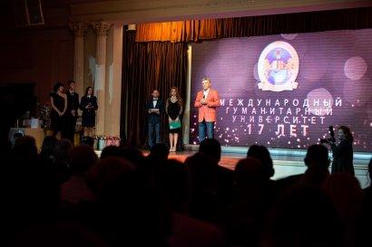 Международный гуманитарный университет грандиозно отметил семнадцатую годовщину основания